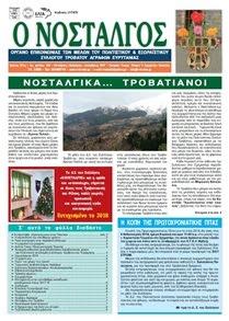 ''Ο ΝΟΣΤΑΛΓΟΣ''  ΦΥΛΛΟ 154