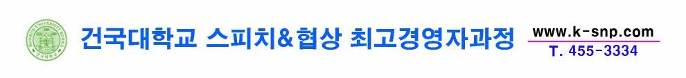 건국대학교 스피치협상 최고경영자과정
