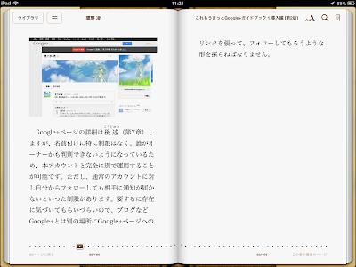 iBooks:横書き文書を横向き画面で表示