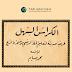 الكراس السهل في خط الرقعة للخطاط محمد صيام