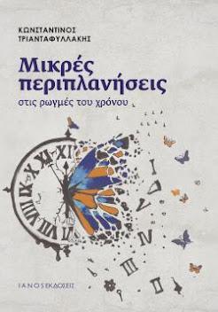 Κ.Τριανταφυλλάκης-Μικρές περιπλανήσεις.