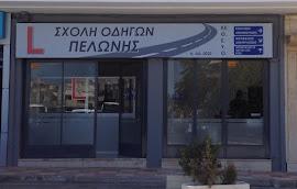 Σχολή Οδηγών Πελώνης Κων/νος
