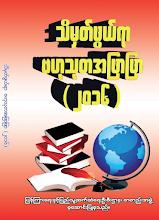 သိမွတ္ဖြယ္ရာ ဗဟုသုတအျဖာျဖာ (၂၀၁၆)