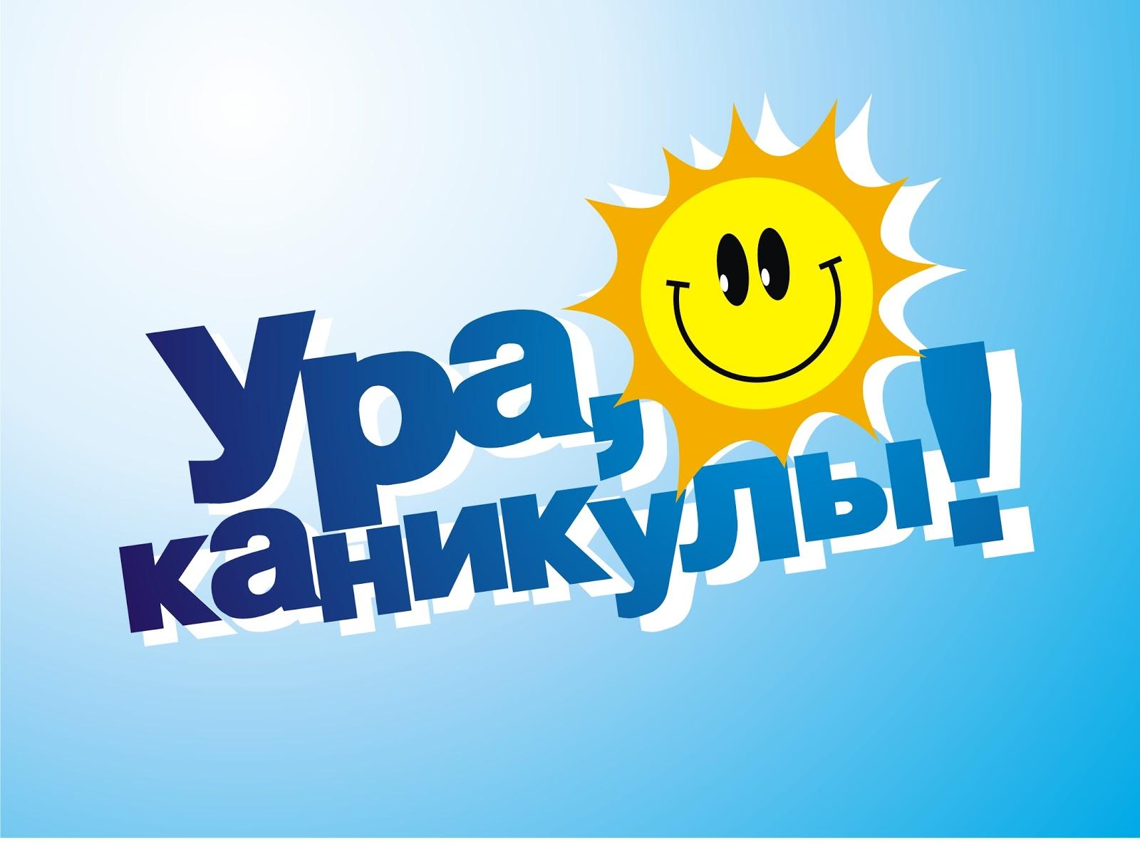 Ура каникулы!!!