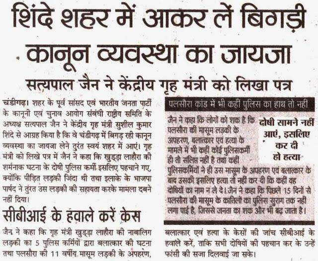 शिंदे शहर में आकर लें बिगड़ी कानून व्यवस्था का जायजा, सत्य पाल जैन ने गृहमंत्री को लिखा पत्र