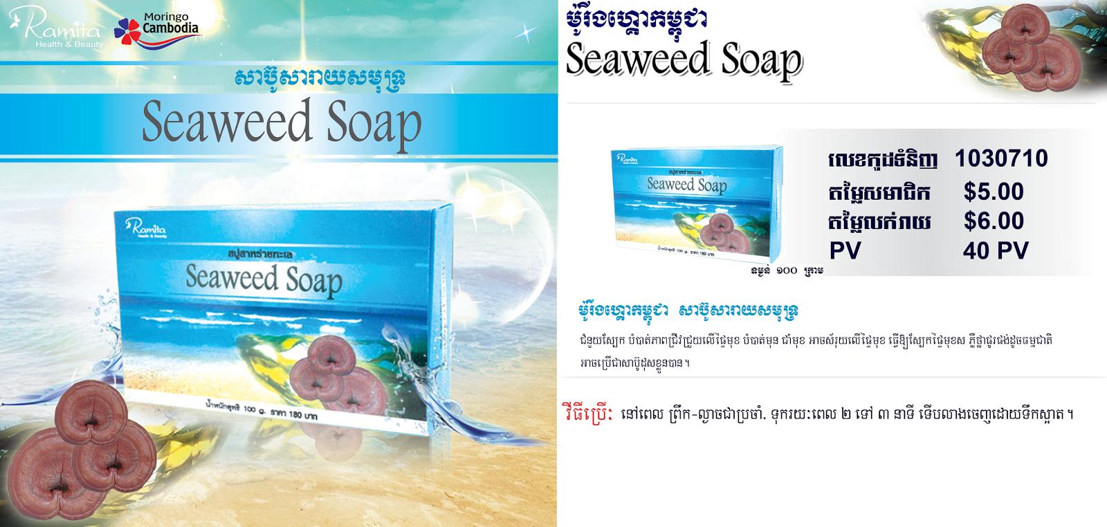 Seaweed Soap Ramita xà phòng tảo biển, Linh Chi cao cấp