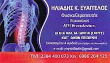 ΗΛΙΑΔΗΣ ΕΥΑΓΓΕΛΟΣ ΦΥΣΙΚΟΘΕΡΑΠΕΥΤΗΣ