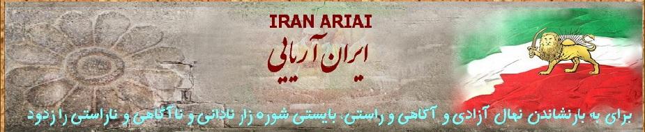 ایران آریایی