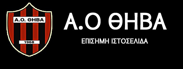Α.Ο. ΘΗΒΑ