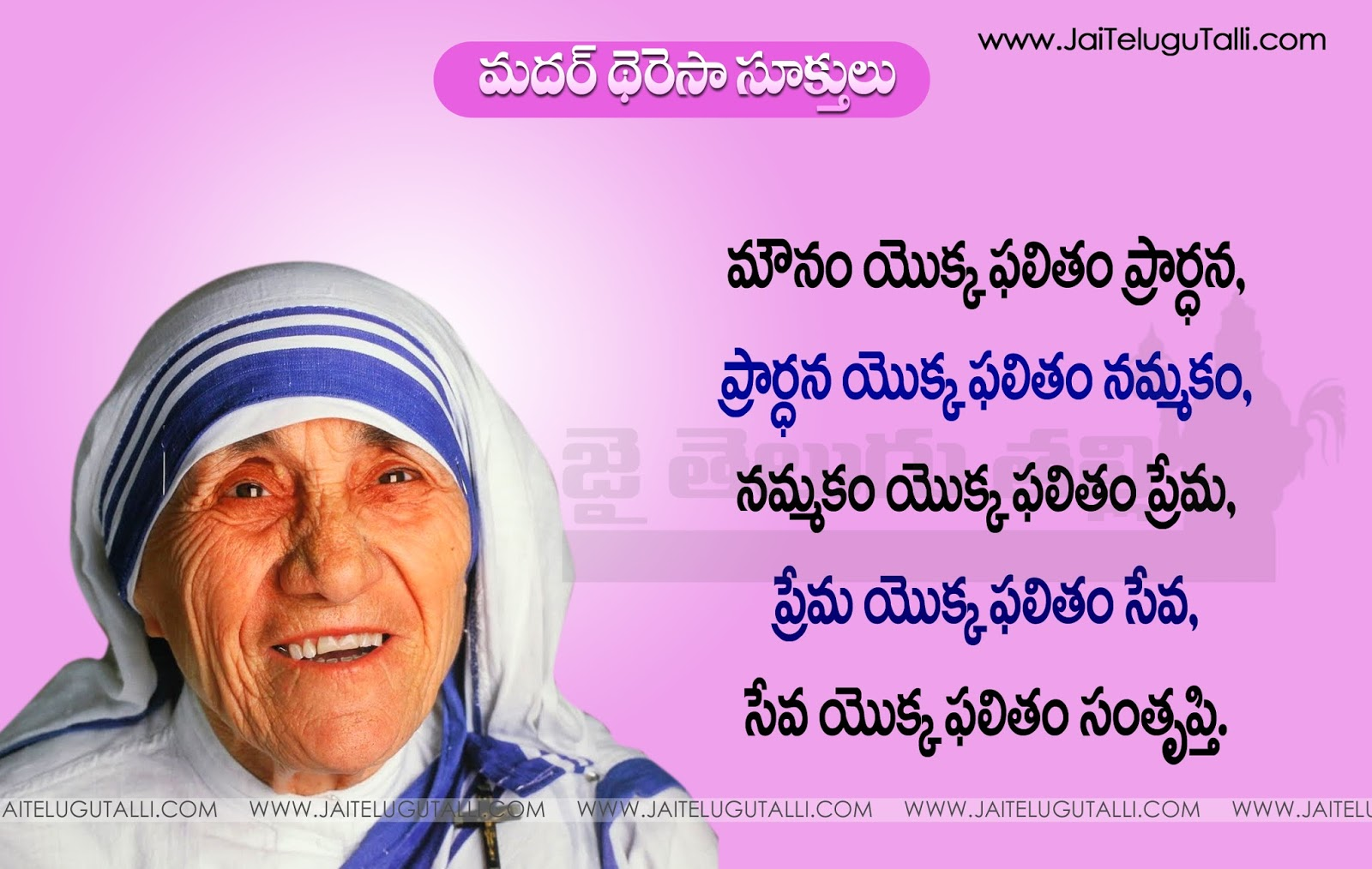 Life Quotes Mother Teresa Beautiful Telugu Quotes And Life Inspirational Thoughtsmother