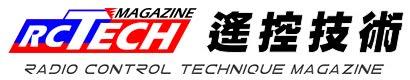 遙控技術雜誌│RC TECH Magazine