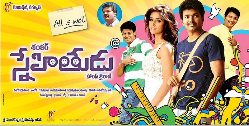 Snehithudu 2012 Telugu Movie Online