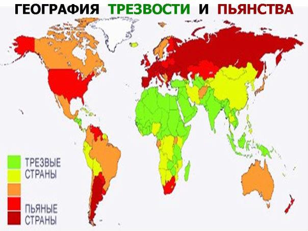 География алкоголизма реально ли излечиться от алкоголизма