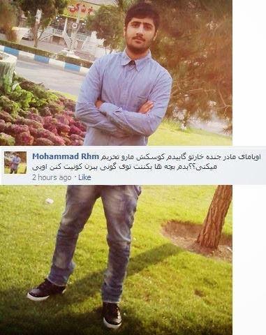 1466040 618418718225558 91289117 n به یقین می توان گفت که حملات سایبری درون فیس بوک کار عوامل جمهوری اسلامی است