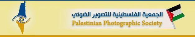 الجمعية الفلسطينية للتصوير الضوئي - Palestinian Photographic Society