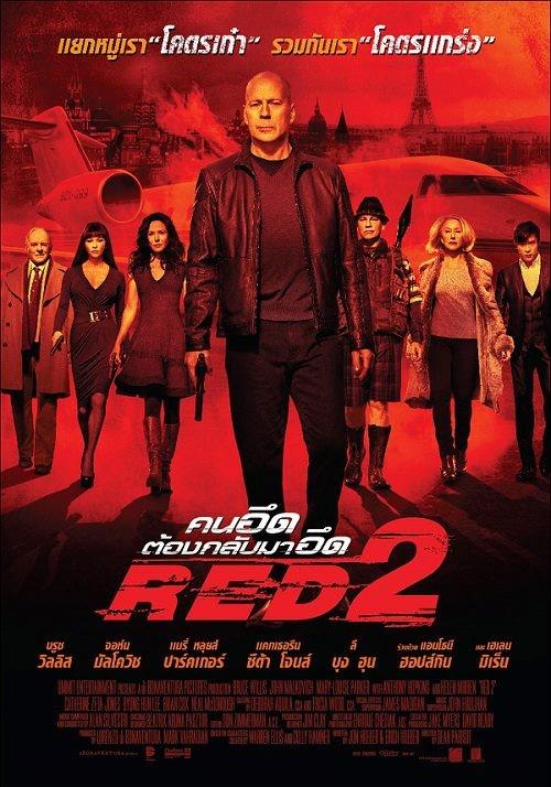 <b>RED 2</b> | Teaser Trailer