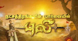Watch Puli Natchathirangal Paarvaiyil Special Show 11th October 2015 Sun Tv 11-10-2015 Full Program Show Youtube HD Watch Online Free Download