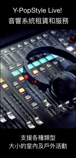 Y-PopStyle Live 音響系統租賃和服務