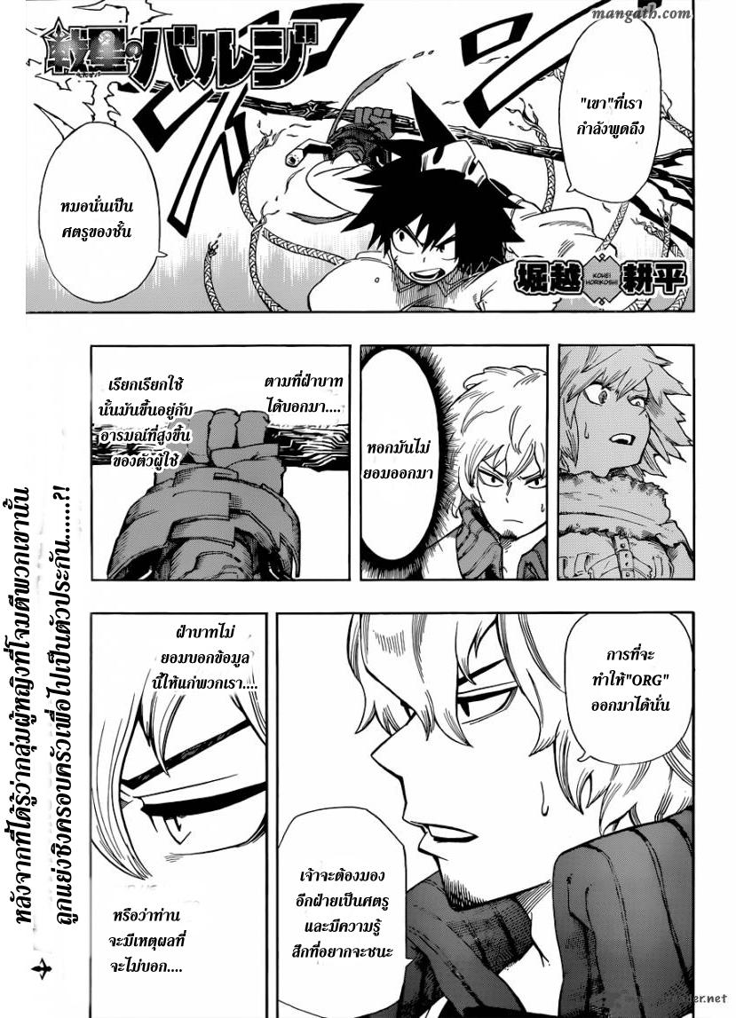 อ่านการ์ตูน Sensei no bulge 5 ภาพที่ 1
