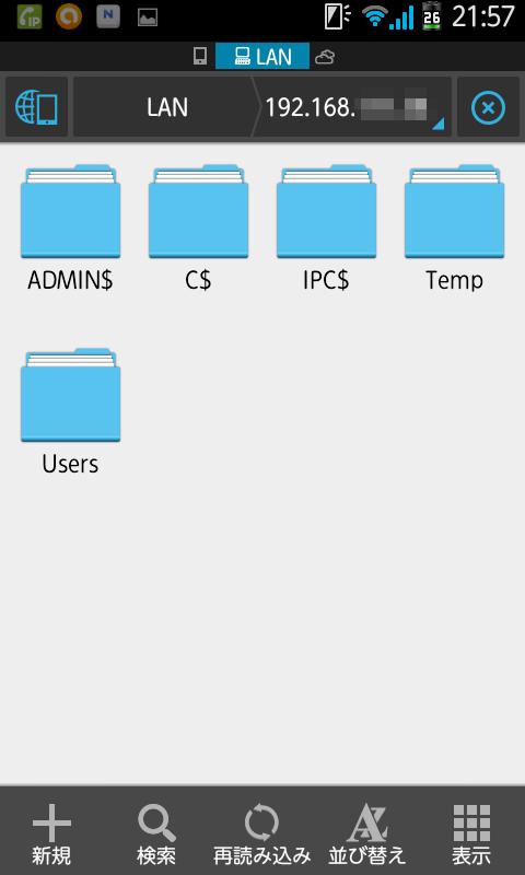 ESファイルエクスプローラーでパソコンの共有フォルダへアクセス