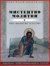 «МИСТЕЦТВО-МОЛИТВИ»