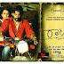 Raate Kannada Movie Review