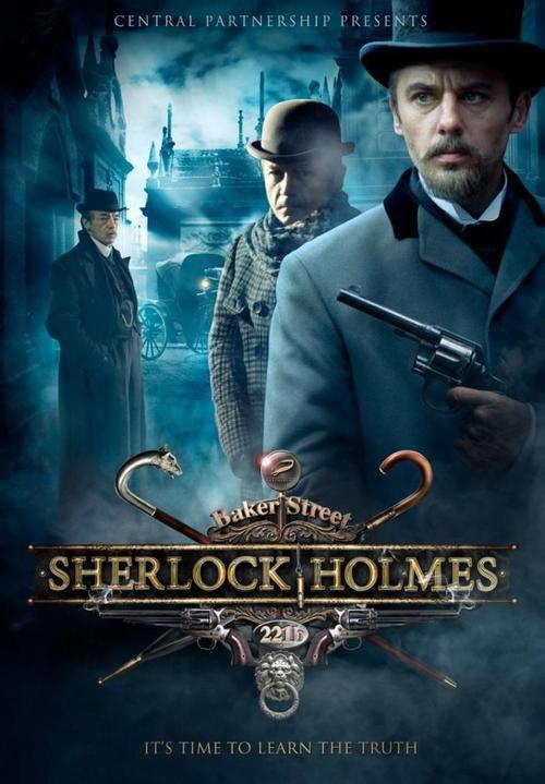 Download Шерлок Холмс Sherlock Holmes serial tv rusia season 1