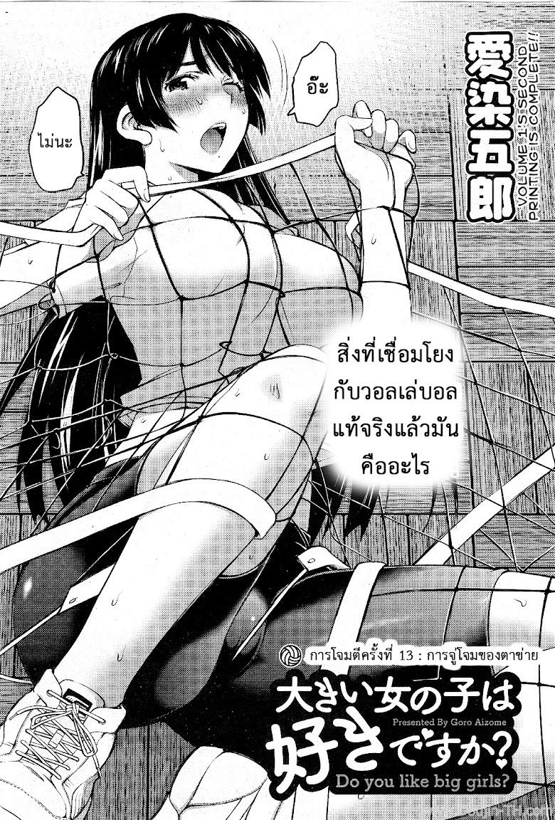 ชอบสาวตัวโตไหมค่ะ ? 13 - การจู่โจมของตาข่าย - หน้า 2