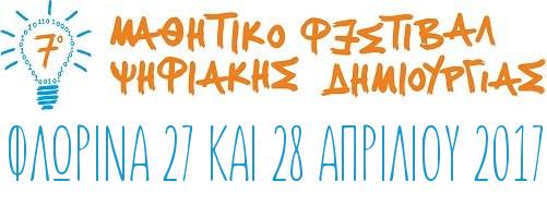7o Μαθητικό Φεστιβάλ Ψηφιακής Δημιουργίας - Φλώρινα