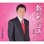 Fujiwara Hiroshi