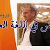 تمارين في اللغة العربية استعداد للجهوي مع التصحيح
