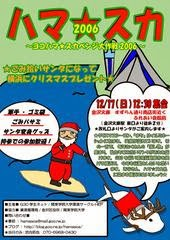 ヨコハマ☆スカベンジ大作戦2006