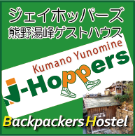 Backpackers Hostel in Yunomine Onsen
