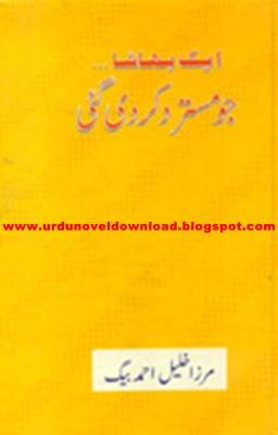 Urdu Book Ek Bhasa Jo Mustarad kar Di Gai