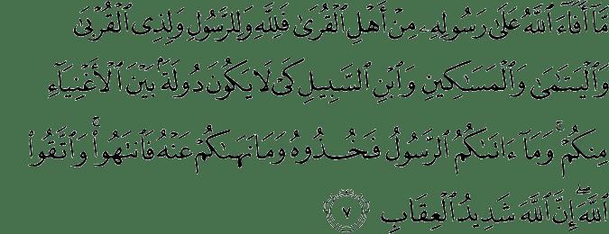 Surat Al-Hasyr Ayat 7