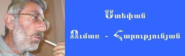 Ստեփան   Ումառ-Հարությունյան