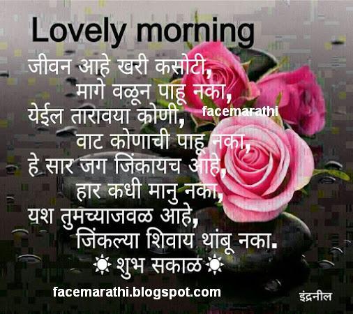 Good Morning Love Sms Marathi : Good morning shubh sakal prabhat wallpaper images whatsapp