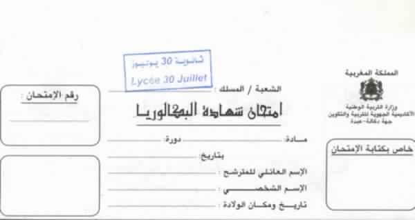 الحبس من شهر إلى سنتين لمسربي مواضيع الامتحانات