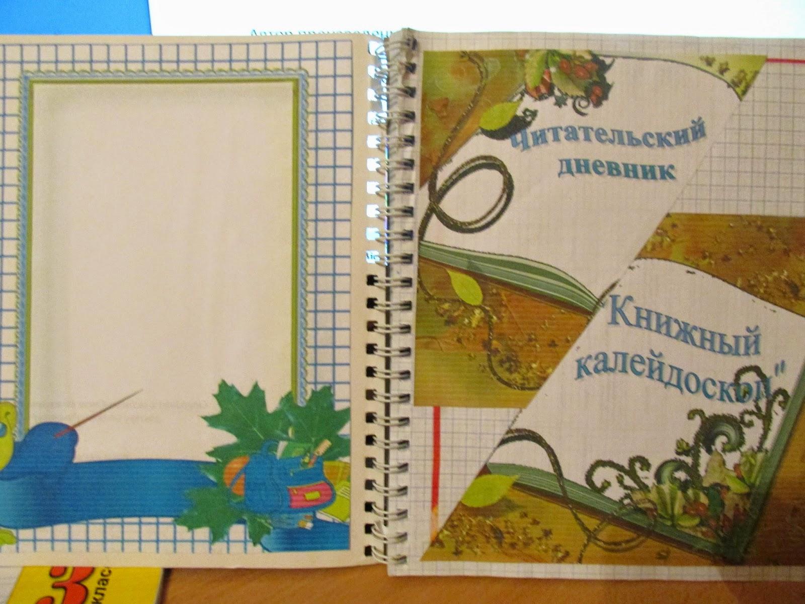 Дневник для 1 класса своими руками