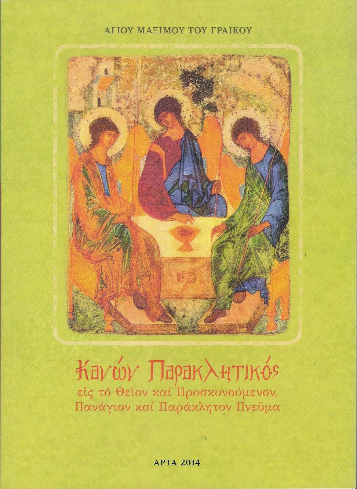 Κανών Παρακλητικός εις το Θείον και Προσκυνούμενον,Πανάγιον και Παράκλητον Πνεύμα