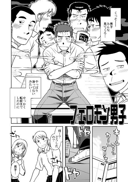 Akitaku Kikaku, yaoi, student, Nantoka Danshi Pheromone Danshi,