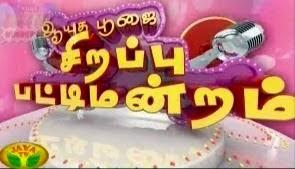 Sirappu Pattimandran Jaya Tv Show Ayudha Poojai Special Show, 02-10-2014 Vijayadhasamai Special, 2nd October 2014 Gandhi Jayanthi Special Program Full Show Youtube HD Watch Online Free Download