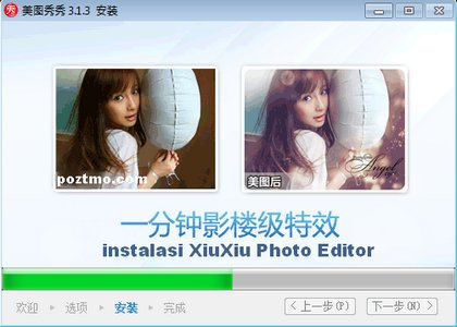 XiuXiu Meitu Photo Editor