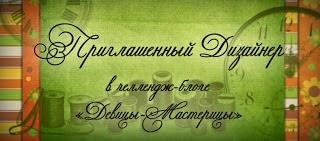 Девицы-Мастерицы