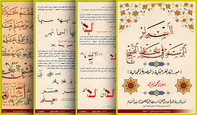 اسرار خط النسخ ل محمد امزيل
