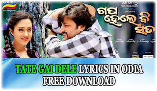 Tate Gai Dele Tu Gita Hei Jau Lyrics In Odia (.PDF) - Requested By Muktitosh