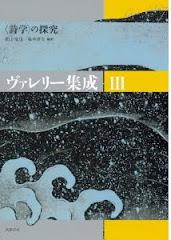 ヴァレリー集成III 〈詩学〉の探究