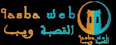 9asbaweb: شروحات مكتوبة ومصورة | القصبة ويب