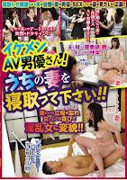 HJMO-317 イケメンAV男優さん!うちの妻を寝取って下さい!!