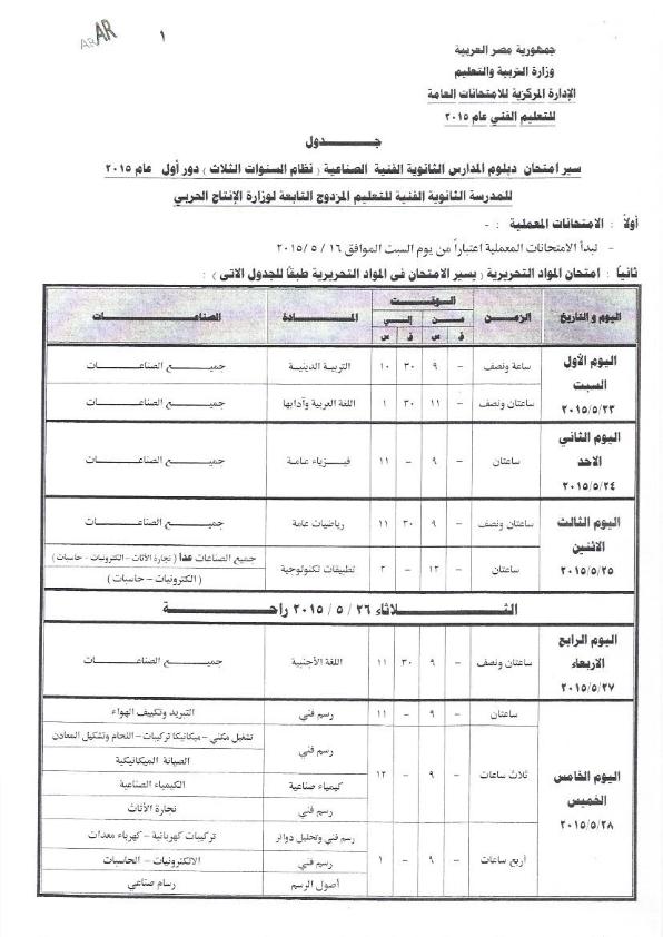 ننشر أخر جداول لدبلومات الثانوية الفنية موقع الوزارة تحديث 11 إبريل2015 2_2_018.png